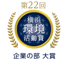 the 22nd Yokohama Environmental Activity Award